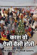 काश वो ऐसी वैसी होती बुक Prabodh Kumar Govil द्वारा प्रकाशित हिंदी में