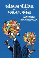 Matangi Mankad Oza દ્વારા સોશ્યલ_મીડિયા_પર્સનલ_સ્પેસ ગુજરાતીમાં