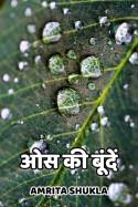 ओस की बूंदें - मुक्तक संग्रह बुक Amrita shukla द्वारा प्रकाशित हिंदी में