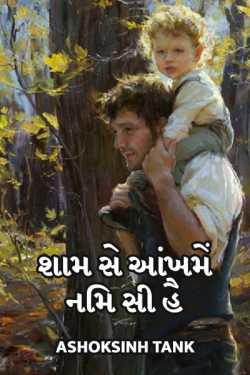 sham se ankh me nami si hai. by Ashoksinh Tank in Gujarati