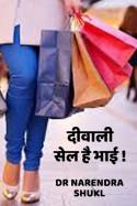 दीवाली सेल है भाई .... ! बुक Dr Narendra Shukl द्वारा प्रकाशित हिंदी में