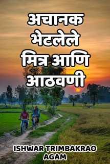 अचानक भेटलेले मित्र आणि आठवणी मराठीत Ishwar Trimbakrao Agam