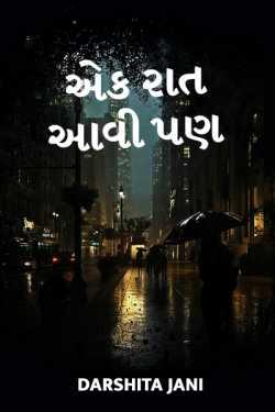 Ek Raat Aavi Pan... by Darshita Jani in Gujarati