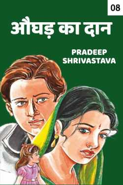 Aughad ka daan - 8 by Pradeep Shrivastava in Hindi