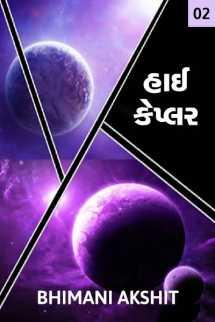 BHIMANI AKSHIT દ્વારા હાઈ, કેપ્લર ભાગ - 2 ગુજરાતીમાં