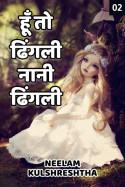 हूँ तो ढिंगली, नानी ढिंगली - 2 बुक Neelam Kulshreshtha द्वारा प्रकाशित हिंदी में
