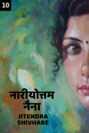 नारीयोत्तम नैना - 10 बुक Jitendra Shivhare द्वारा प्रकाशित हिंदी में