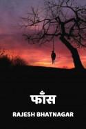 फाँस बुक Rajesh Bhatnagar द्वारा प्रकाशित हिंदी में