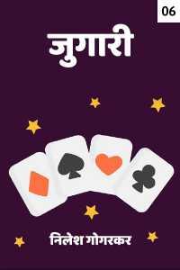जुगारी  (अंतिम भाग )