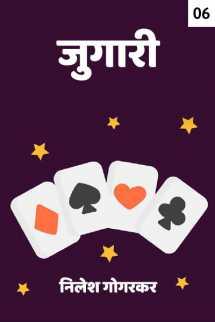 जुगारी  (अंतिम भाग ) मराठीत निलेश गोगरकर
