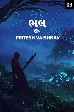 bhul - 3 by Pritesh Vaishnav in Gujarati