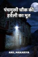 पंचमुखी चौक की हवेली का भूत बुक Anil Makariya द्वारा प्रकाशित हिंदी में