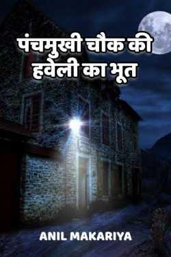 Panchmukhi chouk ki haweli ka bhoot by Anil Makariya in Hindi