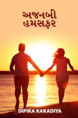 અજનબી હમસફર  દ્વારા Dipu Patel in Gujarati