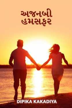 Ajnabi Humsafar By Dipu Patel in Gujarati