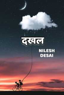 दखल मराठीत Nilesh Desai