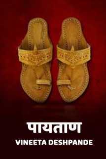 पायताण मराठीत Vineeta Deshpande