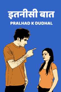 इतनीसी बात. मराठीत Pralhad K Dudhal