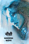 नीडी बुक Nirdesh Nidhi द्वारा प्रकाशित हिंदी में