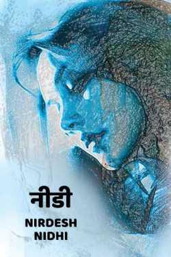 Nidi by Nirdesh Nidhi in Hindi