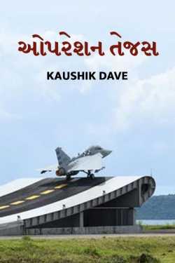 Operation Tejas by Kaushik Dave in Gujarati