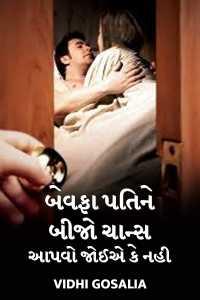 બેવફા પતિને બીજો ચાન્સ આપવો જોઈએ કે નહી