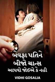 Vidhi Gosalia દ્વારા બેવફા પતિને બીજો ચાન્સ આપવો જોઈએ કે નહી ગુજરાતીમાં