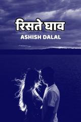 रिसते घाव  by Ashish Dalal in Hindi