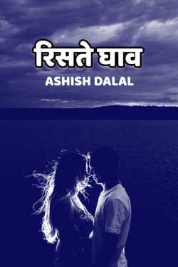 Risate Ghaav By Ashish Dalal in Hindi