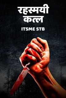 रहस्मयी कत्ल बुक Satender_tiwari_brokenwords द्वारा प्रकाशित हिंदी में