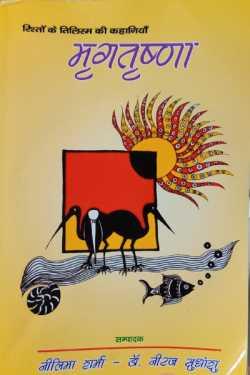 Samiksha - Mrugtrushna by राजीव तनेजा in Hindi