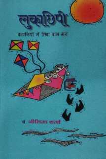 लुकाछिपी- समीक्षा बुक राजीव तनेजा द्वारा प्रकाशित हिंदी में