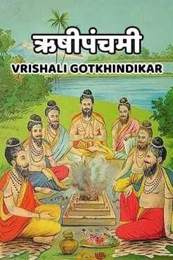 Rushipanchami by Vrishali Gotkhindikar in Marathi
