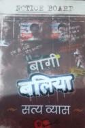 व्योमवार्ता - हम कहते है सत्य व्यास का अंदाजे बयॉ और बुक व्योमेश द्वारा प्रकाशित हिंदी में