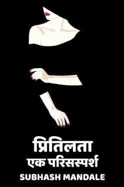 Pritilata - Ek paris sparsh - 1 by Subhash Mandale in Marathi