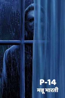 P-14 (Horror) by मन्नू भारती in Hindi