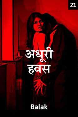 Adhuri havas - 21 by Balak lakhani in Hindi
