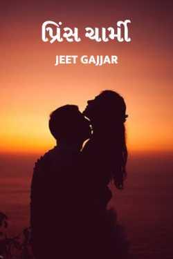 Prince Charmi by Jeet Gajjar in Gujarati