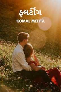 Komal Mehta દ્વારા Flirting ગુજરાતીમાં