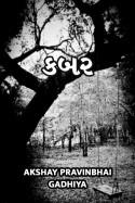 AkSHAY Pravinbhai Gadhiya દ્વારા કબર one once's sides love story. - 1 ગુજરાતીમાં