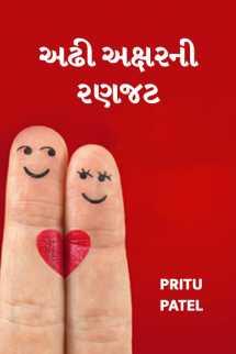 Pritu Patel દ્વારા અઢી અક્ષર ની રણજટ ગુજરાતીમાં