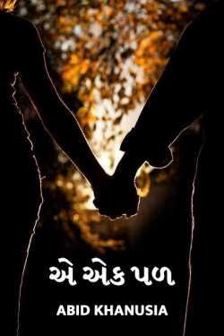 E ek pal... by Abid Khanusia in Gujarati