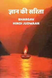ज्ञान की सरिता बुक BHARGAV HINDI JUDWAAN द्वारा प्रकाशित हिंदी में