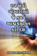 ૨૫ એવી બીમારીઓ જે તમને આશ્ચર્યચકિત કરી દેશે by Siddharth Chhaya in Gujarati