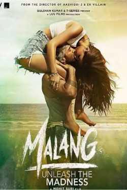 MALANG film review by Mayur Patel in Hindi
