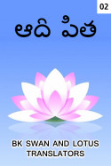 ఆది పిత - 2 by Bk swan and lotus translators in Telugu}