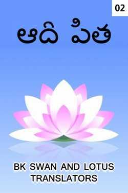 Adi Pita - 2 by Bk swan and lotus translators in Telugu