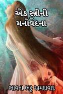 Bhavna Bhatt દ્વારા એક સ્ત્રી ની મનોવેદના ગુજરાતીમાં