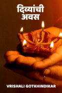 दिव्यांची अवस मराठीत Vrishali Gotkhindikar