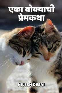 एका बोक्याची प्रेमकथा मराठीत Nilesh Desai